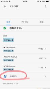 MRT時刻表